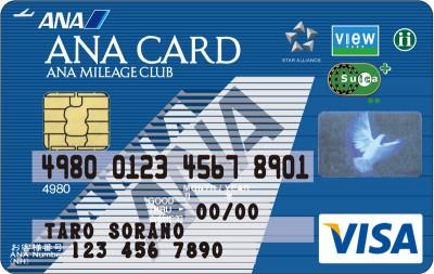 一人暮らし クレジットカード ANA VISA suicaカード