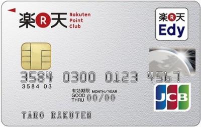 一人暮らし クレジットカード 楽天カード