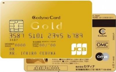 一人暮らし クレジットカード セディナゴールドカード