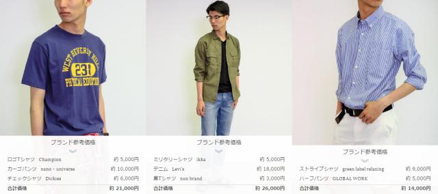 メンズ ファッション レンタル leeap コーディネート例