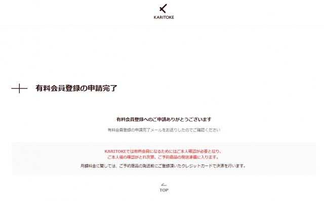 KARITOKEの有料会員登録